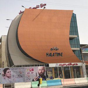 مجمع حلا تايم للتجميل