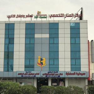 مركز المنار التخصصي لاطفال الانابيب